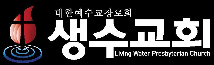 안산생수교회